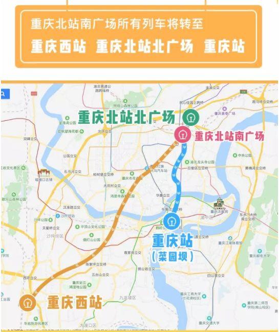 7月10日起重庆北站南广场将封闭改造,站点换乘看这里