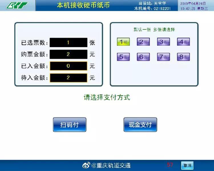 北碚坐6号线买票更方便了!重庆轨道交通可全线网扫码购票!