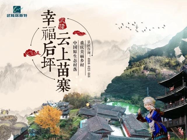 中国传统古村落武隆后坪苗王寨 9月17日盛大开寨