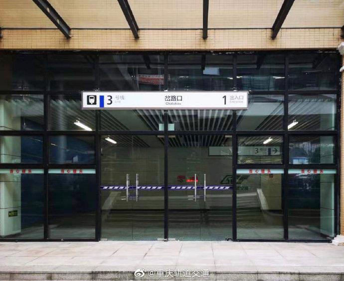 轨道交通3号线岔路口站1/2出入口投用