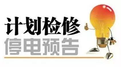 【停电通知】江津7月停电计划公布,今天开始了哦看看你家哪天会停电?