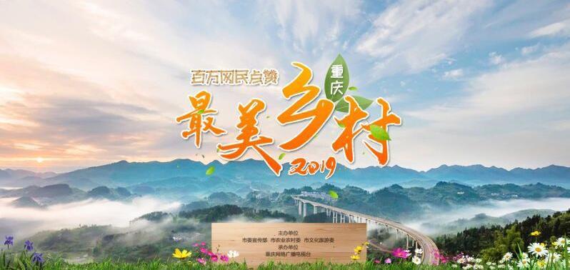 重庆十大特色乡村名单出炉,北碚这个地方入选了!